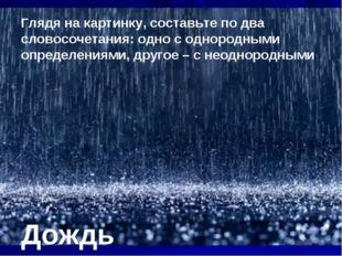 Дождь Глядя на картинку, составьте по два словосочетания: одно с однородными