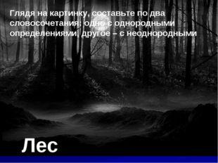 Лес Глядя на картинку, составьте по два словосочетания: одно с однородными оп