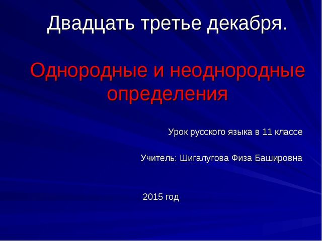 Двадцать третье декабря. Однородные и неоднородные определения Урок русского...