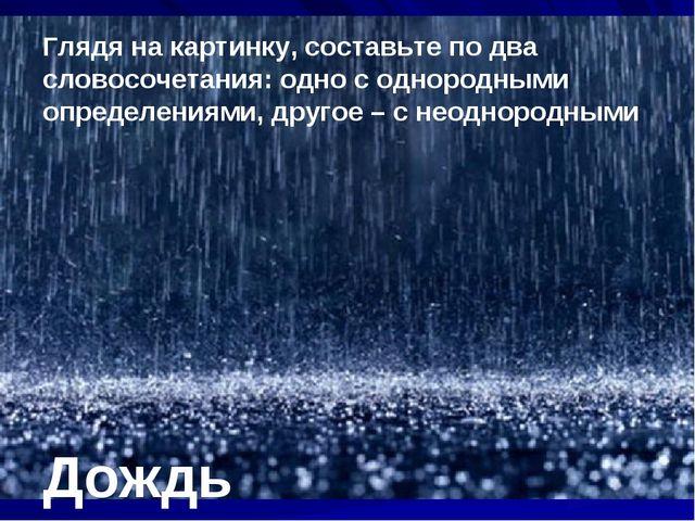 Дождь Глядя на картинку, составьте по два словосочетания: одно с однородными...