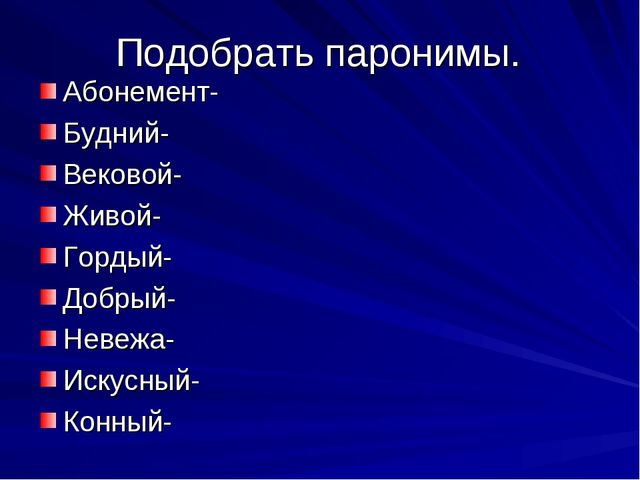 Подобрать паронимы. Абонемент- Будний- Вековой- Живой- Гордый- Добрый- Нев...
