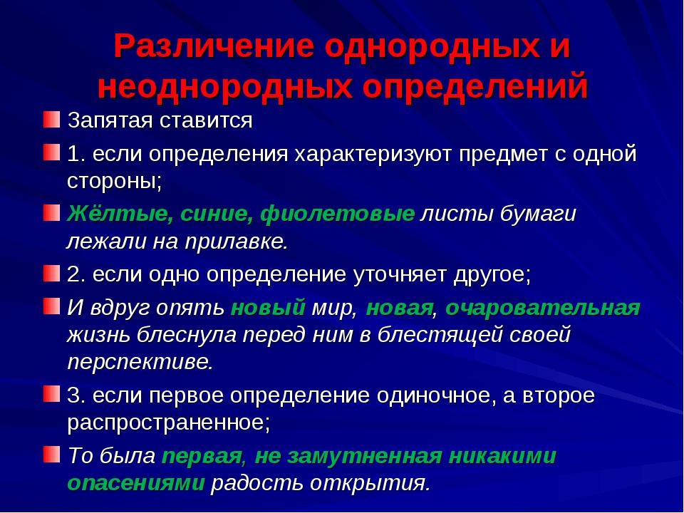 Различение однородных и неоднородных определений Запятая ставится 1. если опр...
