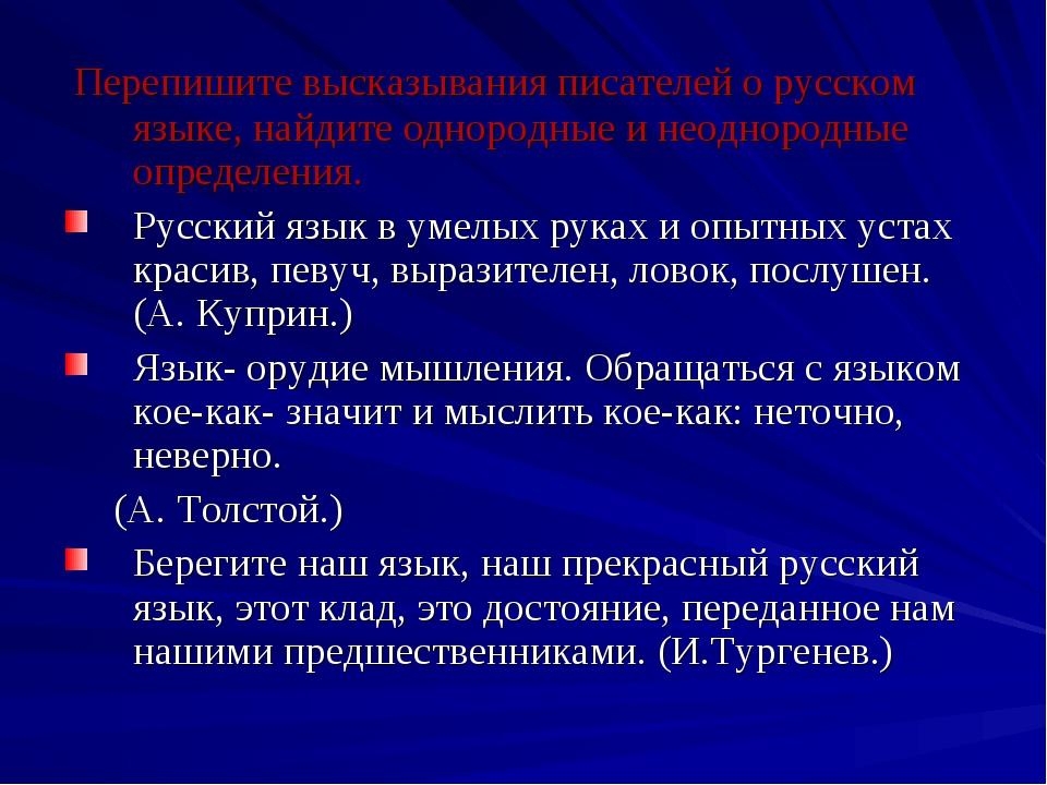 Перепишите высказывания писателей о русском языке, найдите однородные и неод...