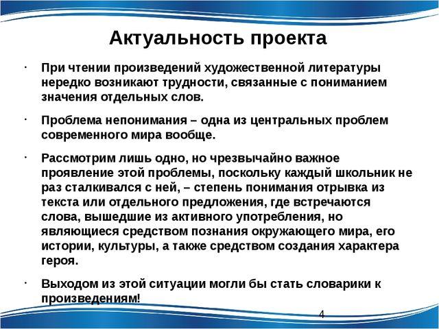 Актуальность проекта При чтении произведений художественной литературы нередк...