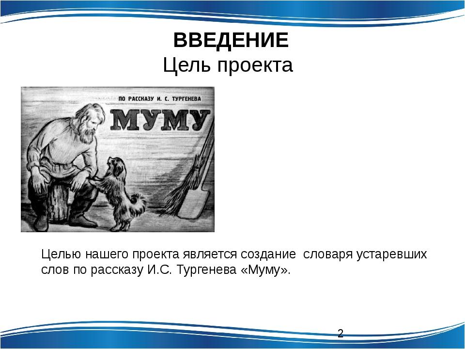 ВВЕДЕНИЕ Цель проекта Целью нашего проекта является создание словаря устаревш...