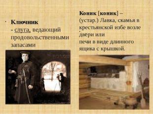 Ключник -слуга,ведающий продовольственными запасами имения,дома; хранител