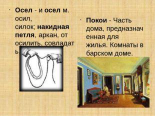 Осел- иоселм. осил, силок;накиднаяпетля, аркан, от осилить,совладать, п