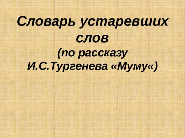 Словарь устаревших слов (по рассказу И.С.Тургенева «Муму«)