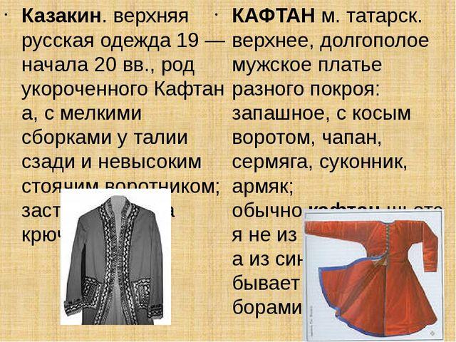 Казакин. верхняя русская одежда 19 — начала 20 вв., род укороченногоКафтана,...