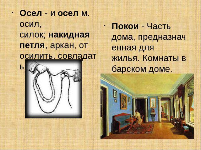 Осел- иоселм. осил, силок;накиднаяпетля, аркан, от осилить,совладать, п...