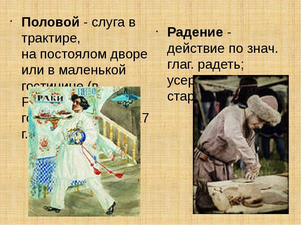 Половой- слугав трактире, напостоялом дворе или в маленькой гостинице (в Р...