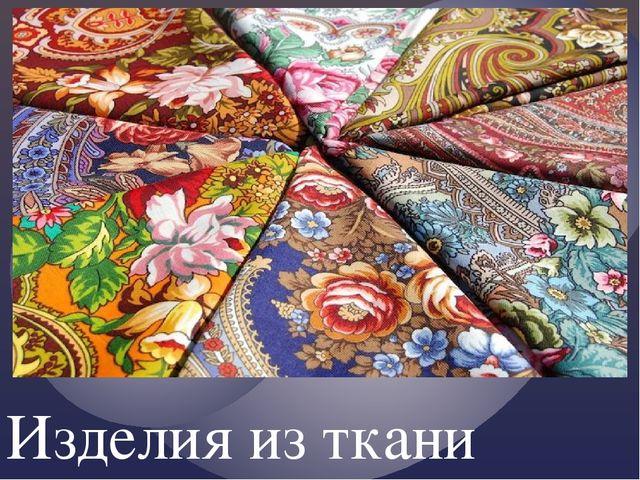 Изделия из ткани