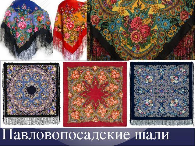 Павловопосадские шали