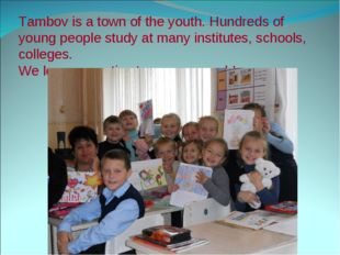Tambov is a town of the youth. Hundreds of young people study at many institu