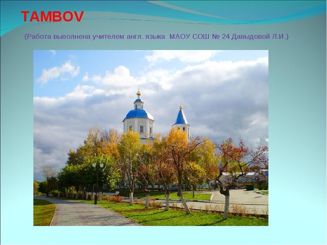 TAMBOV (Работа выполнена учителем англ. языка МАОУ СОШ № 24 Давыдовой Л.И.)