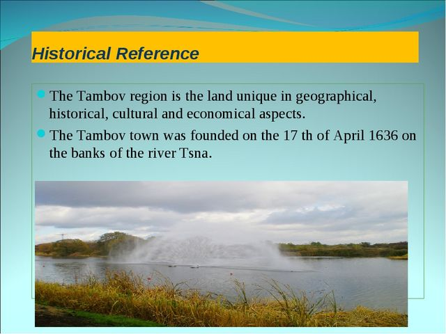 Historical Reference The Tambov region is the land unique in geographical, hi...