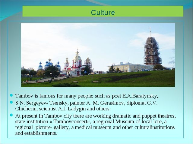 Culture Tambov is famous for many people: such as poet E.A.Baratynsky, S.N. S...