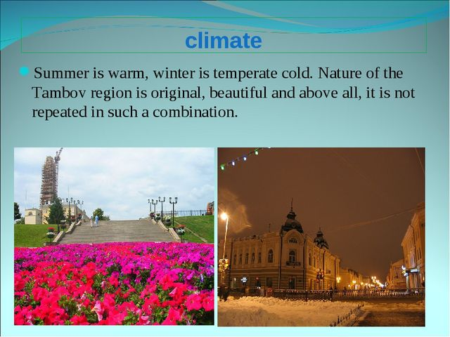 climate Summer is warm, winter is temperate cold. Nature of the Tambov region...