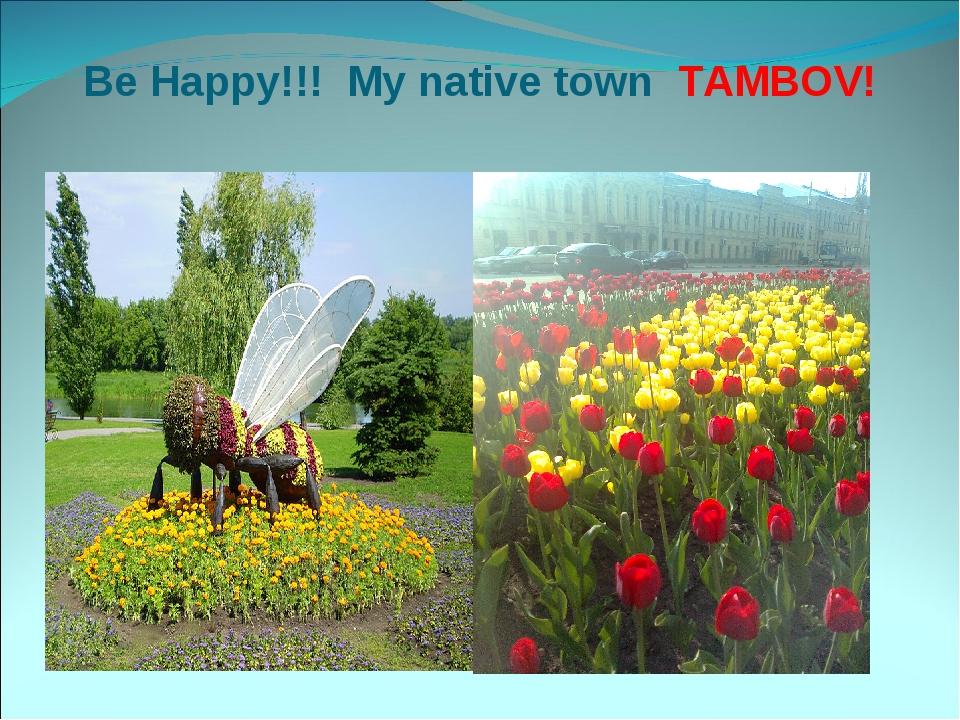 Be Happy!!! My native town TAMBOV!