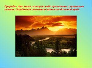 Природа - это книга, которую надо прочитать и правильно понять. Ошибочное пон