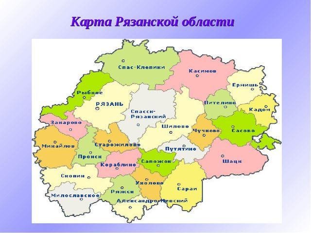 Карта Рязанской области