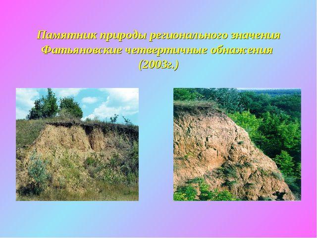 Памятник природы регионального значения Фатьяновские четвертичные обнажения...