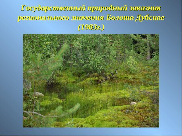 Государственный природный заказник регионального значения Болото Дубское (198...