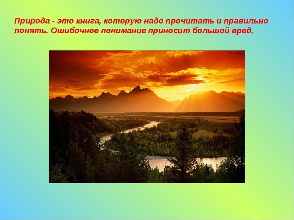 Природа - это книга, которую надо прочитать и правильно понять. Ошибочное пон...