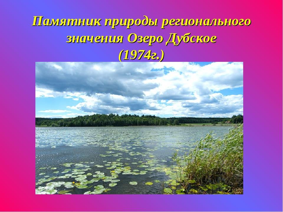 Памятник природы регионального значения Озеро Дубское (1974г.)