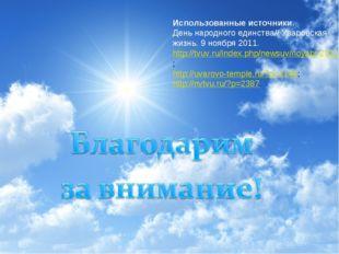 Использованные источники. День народного единства// Уваровская жизнь. 9 ноя