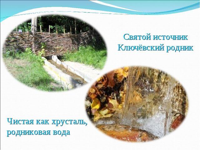 Святой источник Ключёвский родник Чистая как хрусталь, родниковая вода