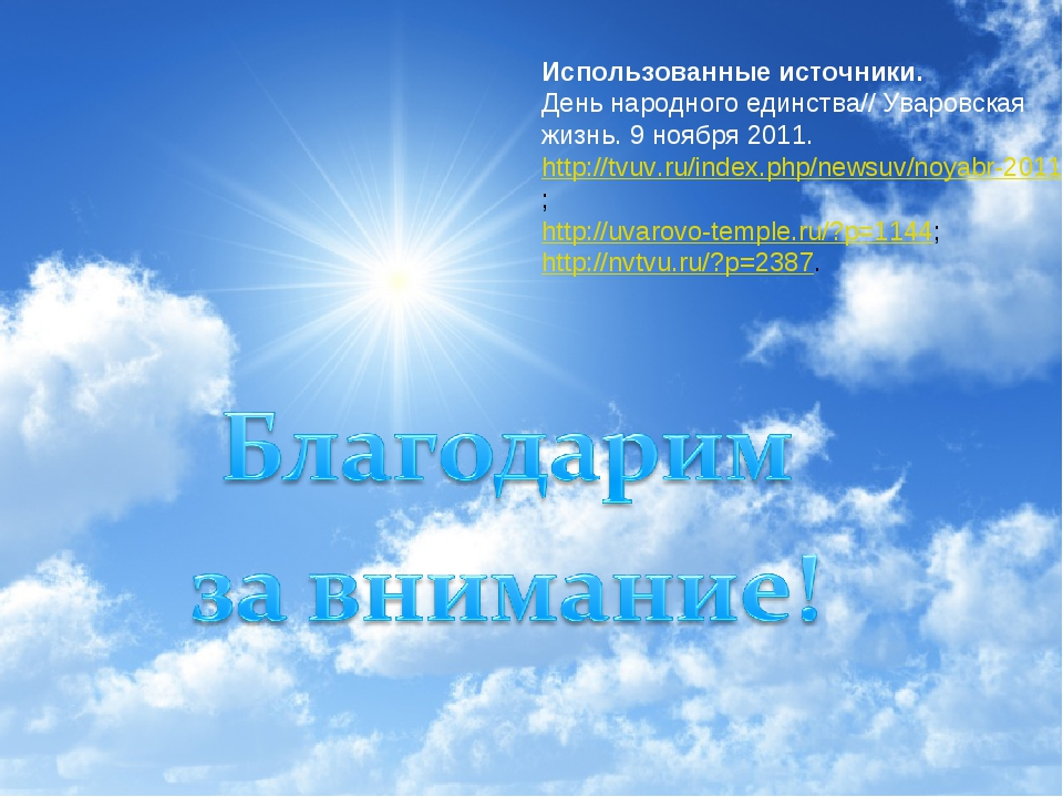 Использованные источники. День народного единства// Уваровская жизнь. 9 ноя...