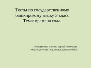 Тесты по государственному башкирскому языку 3 класс Тема: времена года. Соста