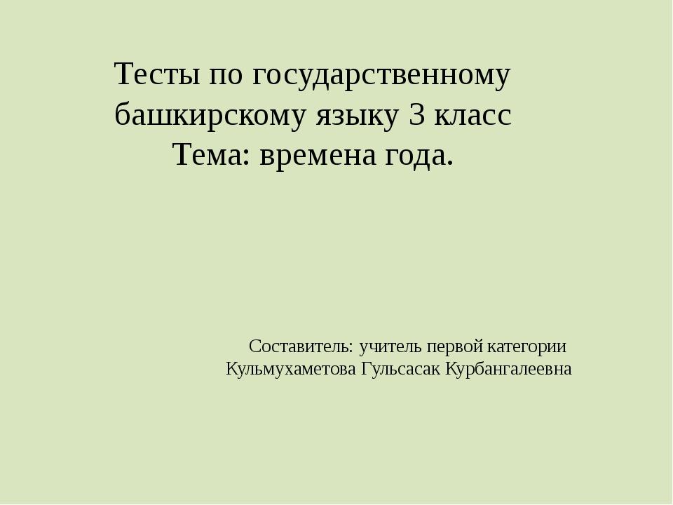 Тесты по государственному башкирскому языку 3 класс Тема: времена года. Соста...