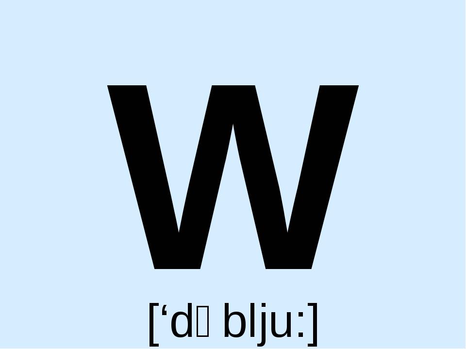 Ww ['dʌblju:]