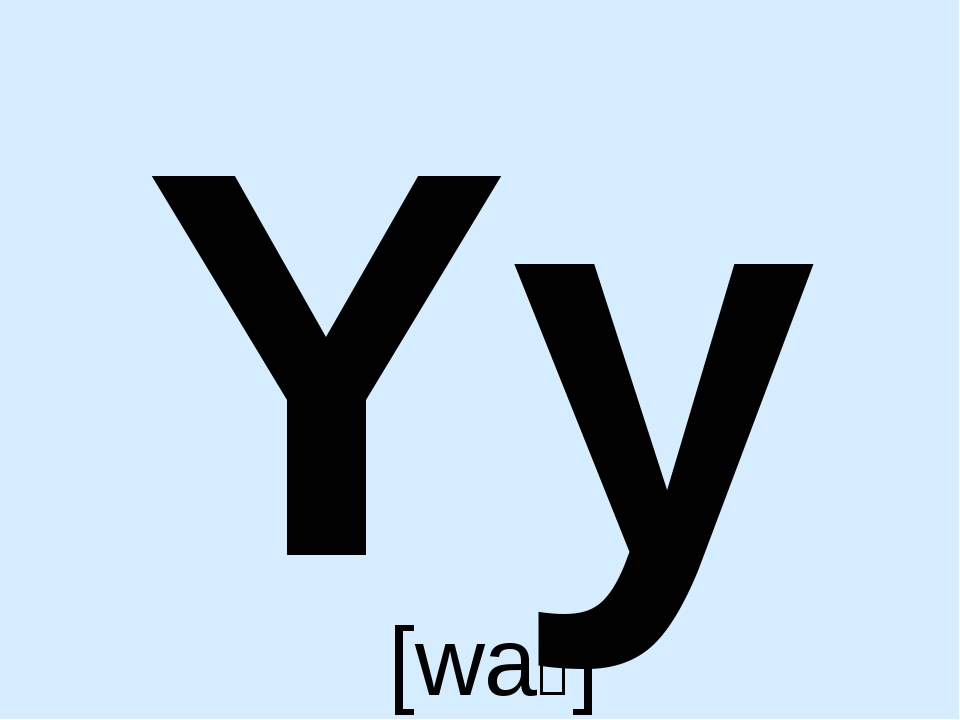 Yy [waɪ]