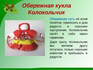 Обережная кукла Колокольчик Обережная суть её всем понятна: приносить в дом р
