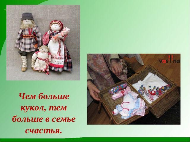 Чем больше кукол, тем больше в семье счастья.