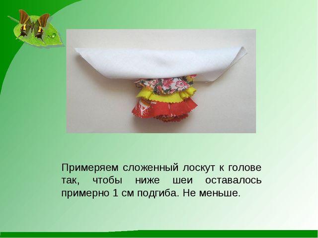 Примеряем сложенный лоскут к голове так, чтобы ниже шеи оставалось примерно 1...