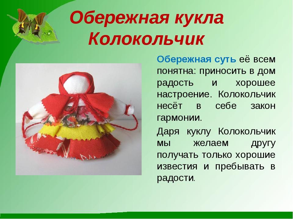 Обережная кукла Колокольчик Обережная суть её всем понятна: приносить в дом р...