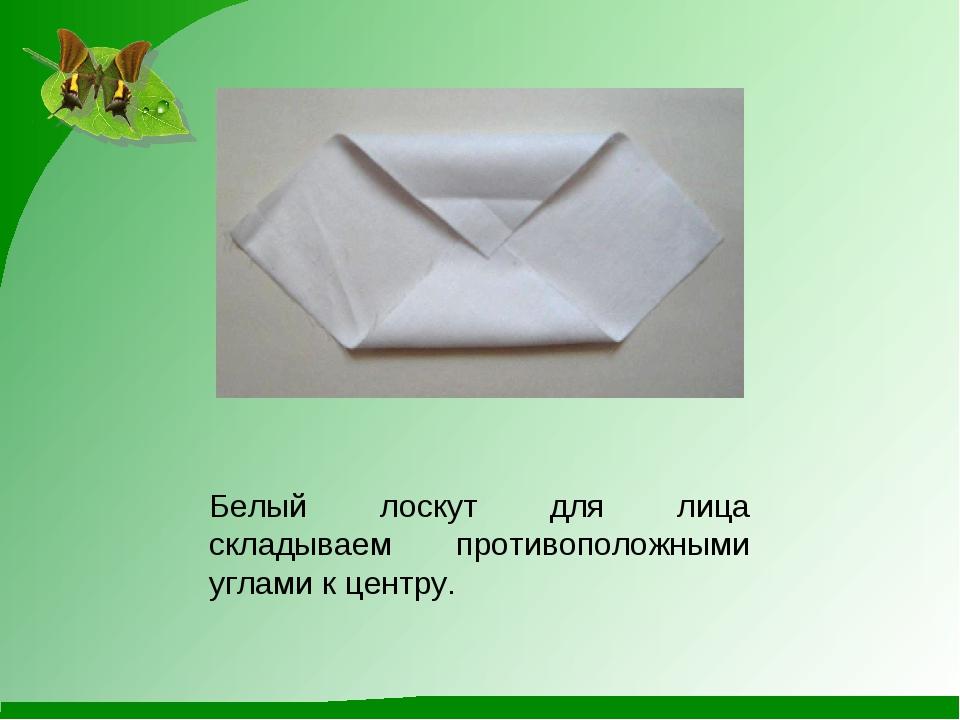 Белый лоскут для лица складываем противоположными углами к центру.