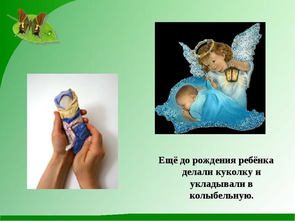 Ещё до рождения ребёнка делали куколку и укладывали в колыбельную.