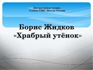 Литературное чтение 2 класс УМК «Школа России Борис Жидков «Храбрый утёнок»