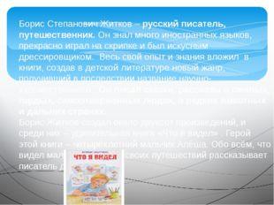 Борис Степанович Житков – русский писатель, путешественник. Он знал много ино