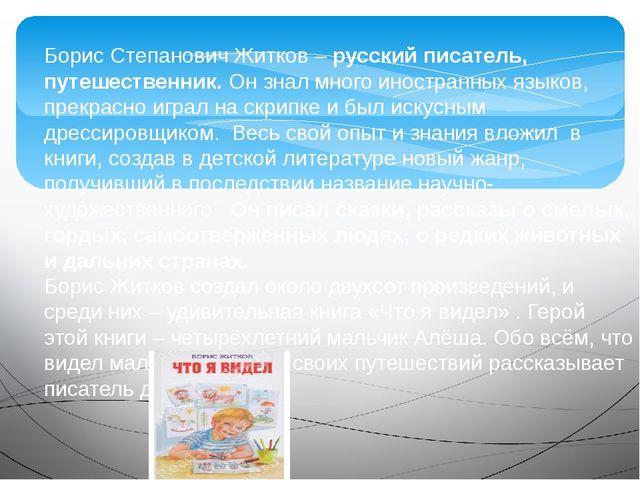 Борис Степанович Житков – русский писатель, путешественник. Он знал много ино...