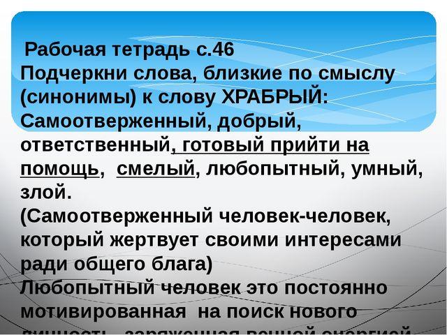 Рабочая тетрадь с.46 Подчеркни слова, близкие по смыслу (синонимы) к слову Х...
