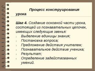 Процесс конструирования урока Шаг 4. Создание основной части урока, состояще