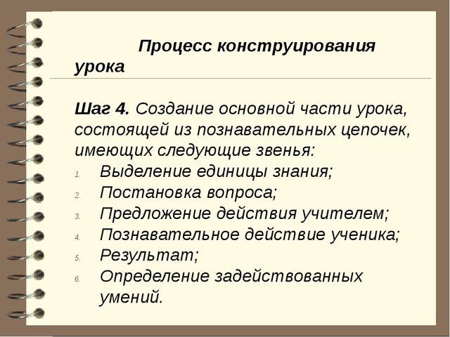 Процесс конструирования урока Шаг 4. Создание основной части урока, состояще...