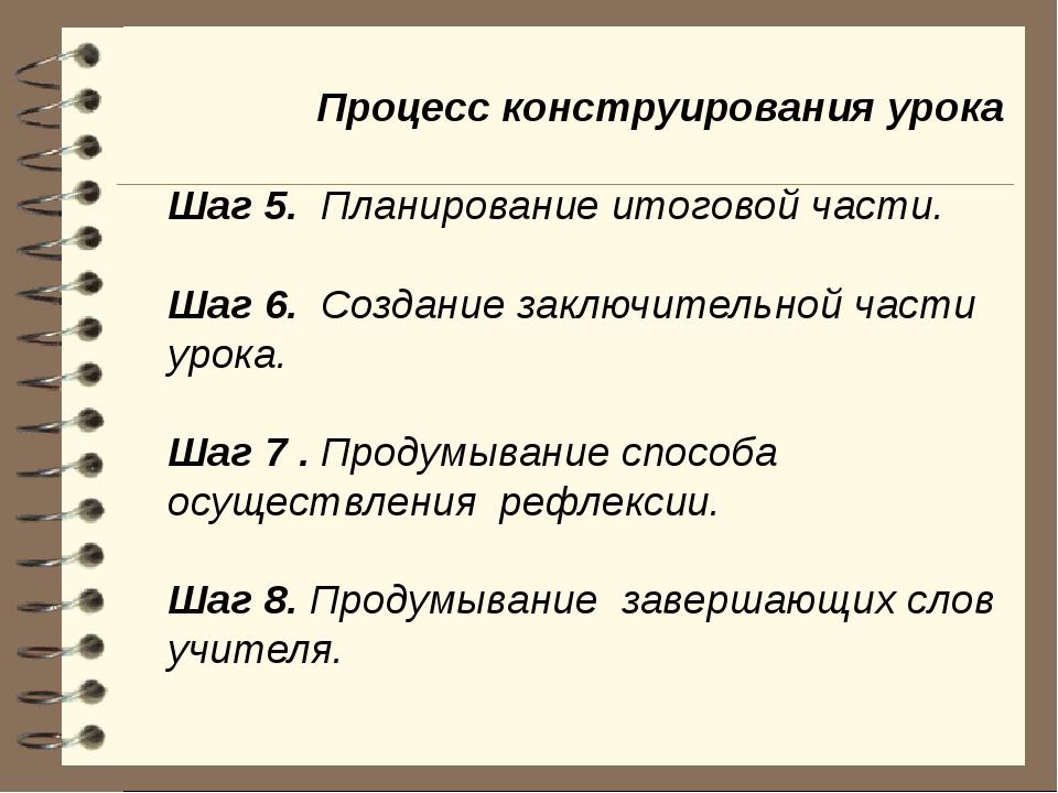 Процесс конструирования урока Шаг 5. Планирование итоговой части. Шаг 6. Соз...