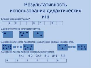 Результативность использования дидактических игр 1.Какие числа пропущены? 2.Д